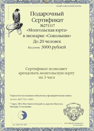 Сертификат: Монгольская юрта