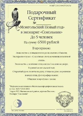 """Сертификат на экскурсию в экопарк """"Сокольник"""""""