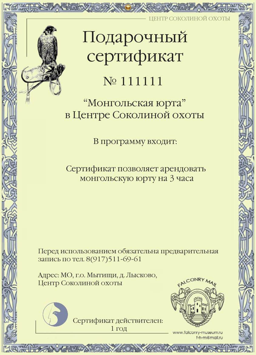 mongolskaya-yurta2