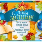 День знаний для детей