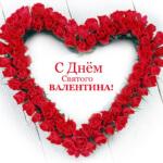 14 февраля в подмосковье для влюбленных